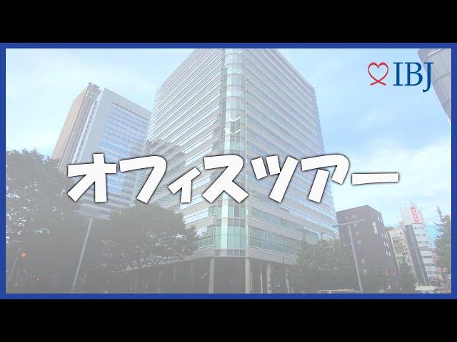 【オフィスツアー】IBJ本社の様子を紹介します!