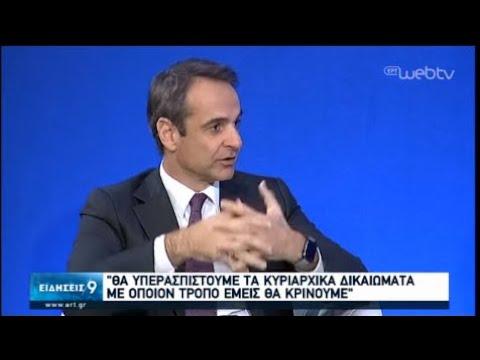 Κ. Μητσοτάκης: Η Ελλάδα θα υπερασπιστεί τα κυριαρχικά της δικαιώματα | 13/01/2020 | ΕΡΤ