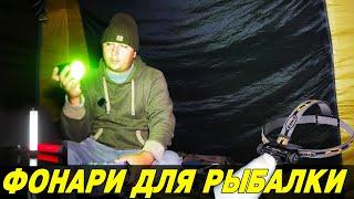 Фонари для зимней рыбалки в палатке