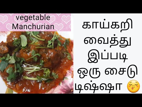 VEGETABLE  MANCHURIAN | SIDE DISH RECIPE