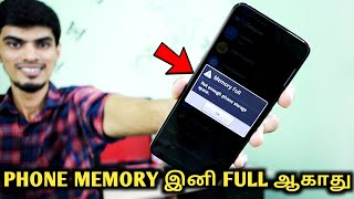 PHONE-ன் INTERNAL STORAGE இனி FULL ஆகாது | How to Fix Phone Storage Problem | Cyber Tamizha