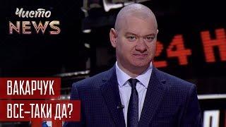 Хитрый план Зеленского. Вакарчук все-таки-да? Батл Порошенко и Тимошенко