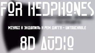 Miyagi X Эндшпиль X Рем Дигга - Untouchable[8D AUDIO]