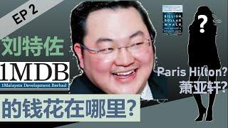 鲸吞亿万 Billion Dollar Whale || 1MDB舞弊案 || 刘特佐  故事讲解 【EP2】