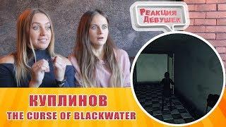 Реакция девушек - Куплинов - 4The Curse of Blackwater Прохождение ► ИНФАРКТ! ► #2