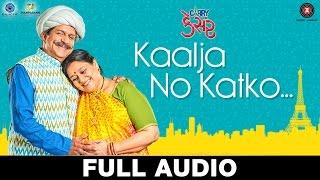 Kaalja No Katko - Full Audio   Carry On Kesar   Supriya P K