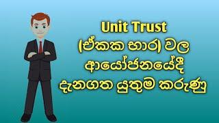 හොදම ඒකක භාර - How do you choose a unit trust to invest?