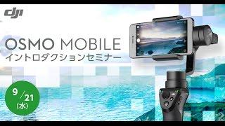 OSMO Mobile イントロダクションセミナー