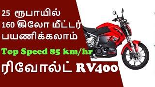 ரிவோல்ட் ஆர்வி400 (Revolt RV400) பைக் சிறப்புகள்   Automobile Tamilan