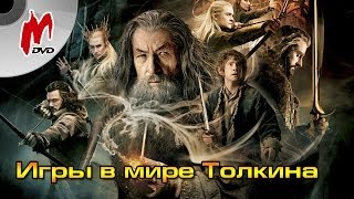 Игры в мире Толкина