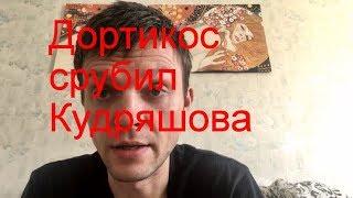 Дортикос срубил Кудряшова - WBSS