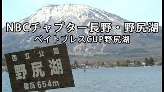 NBCチャプター長野・野尻湖 第1戦 Go!Go!NBC!