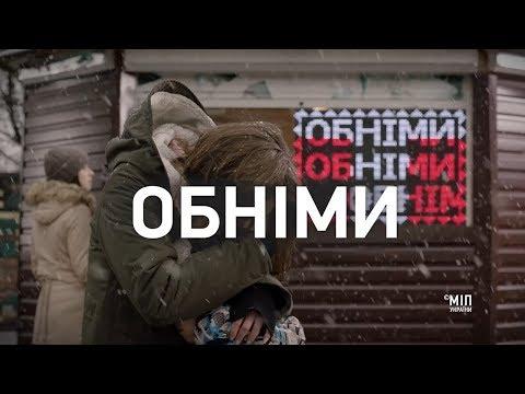 Обніми: відеоролик Єдності