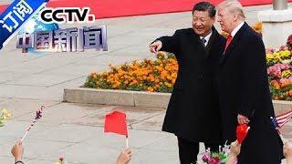 [美国总统特朗普访华]习近平主席举行仪式欢迎美国总统特朗普访华   CCTV-4