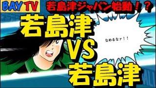 たたかえドリームチーム実況#122全日本ユーススピンオフ企画!若島津JAPAN始動!!