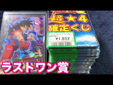 【もうええわ】ショップでUR確定オリパ残り全部買ったらまさかのカードがwww SDBH