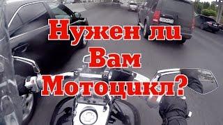 Нужен ли Вам мотоцикл?