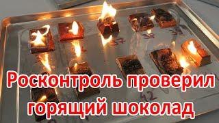 """""""Росконтроль"""" проверил горящий шоколад"""