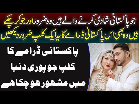 جو پاکستانی شادی کر نے والے ہیں اور جو کر چکے ہیں وہ اس پاکستانی ڈرامے کا یہ ایک کلپ ضرور دیکھیں