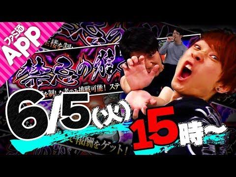 【モンストLIVE】禁忌の獄をタイガー桜井&宮坊&ターザンが攻略!