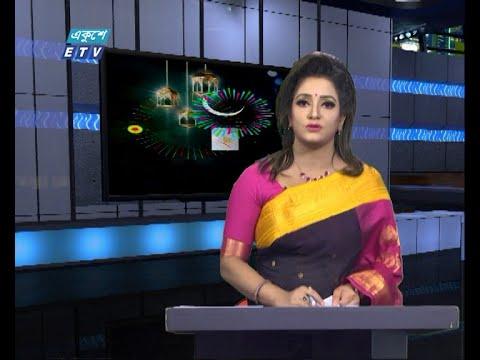 11 PM News || রাত ১১টার সংবাদ || 15 May 2021 || ETV News