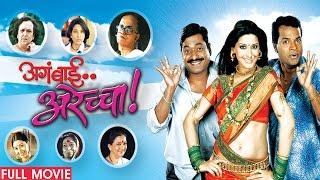 Aga Bai Arechya 2004  Full Movie  Sanjay Narvekar Kedar Shinde  Latest Marathi Movies