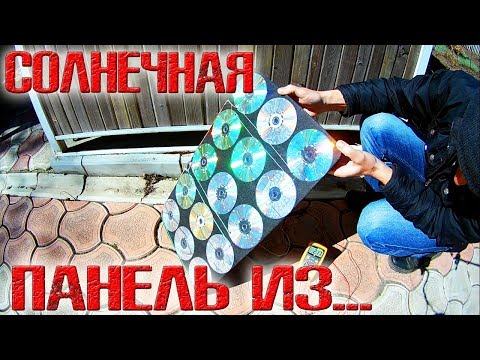 ❇️ Солнечная панель из dvd дисков и стабилитронов!!! ОНА РАБОТАЕТ, НО...  ❇️