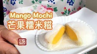 ★芒果糯米滋  簡單做法★ | Mango Mochi Easy Recipe