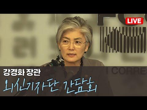 강경화 장관 외신기자단 간담회
