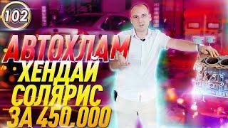 Hyundai Solaris - АВТОХЛАМ ЗА 450.000р! УБИТЫЙ ХЭТЧБЕК! #автоподборфорсаж #ильяушаев (выпуск 102)