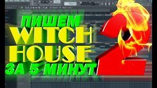 #WITCH HOUSE ТРЕК ЗА 5 МИНУТ 2!\ПИШЕМ МУЗЫКУ САМИ\МУЗЫКА ИЗ НИЧЕГО