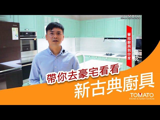 【第一集】帶你到高雄路竹的豪宅|一起來看看配置了哪些廚具???