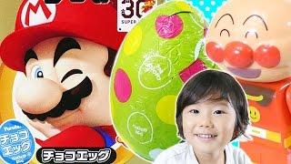 アンパンマン おもちゃ & スーパーマリオ 30th チョコエッグ 開封♪ SUPER MARIO Surprise Eggs