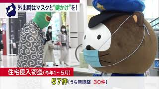 6月9日 びわ湖放送ニュース