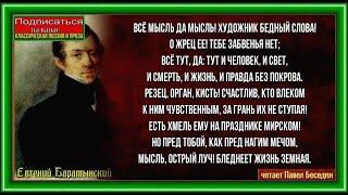 Всё мысль да мысль , Евгений Баратынский , РусскаяПоэзия , читает Павел Беседин