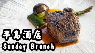 【有碗話碗】半島酒店Felix餐廳,$1090 半自助餐Sunday Brunch!free-flow 紅白酒香檳,任食4小時。The Peninsula Hong Kong
