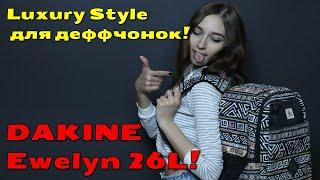 Рюкзак DAKINE Evelyn 26L!