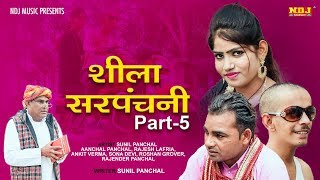 ------Sheela-Sarpanchni-Part-5--Latest-Haryanvi-Comedy-2019--NDJ-Music Video,Mp3 Free Download