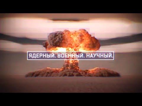 Ядерный. Военный. Научный