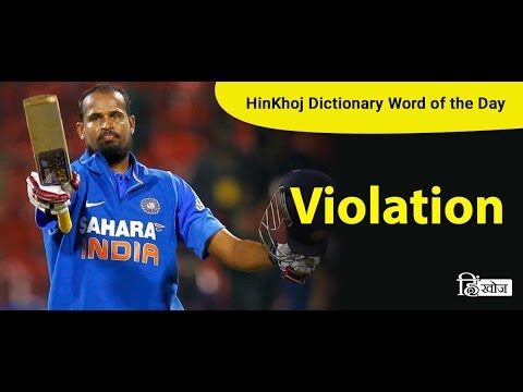 Violation meaning in Hindi - Meaning of Violation in Hindi