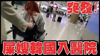 突發!屎嫂在韓國入醫院?【韓國Vlog#1】w/ 波子, Kzee, 麻布