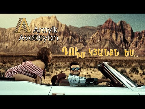 Arayik Avetisyan - Du im kyanqn es