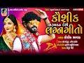 Kaushik Bharwad Na LaganGito | Kaushik Bharwad | Latest New Gujarati Non Stop Marriage DJ Songs 2020