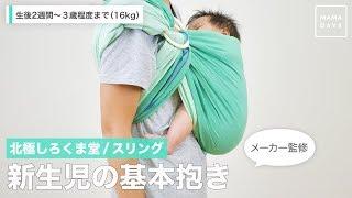 北極しろくま堂 / スリング  新生児の基本抱き