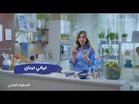 Lebanon nights recipe