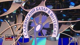 Церемония закрытия «Славянского базара в Витебске» | 2018