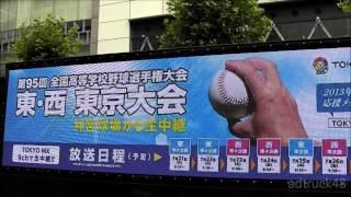 「TOKYOMX」東京メトロポリタンテレビジョンの宣伝トラック