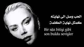 Sezen Aksu   Son Bakıs    سيزين اكسو   اللمحة الاخيرة
