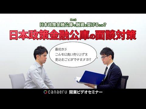 【Sec.2-4】日本政策金融公庫の面談対策