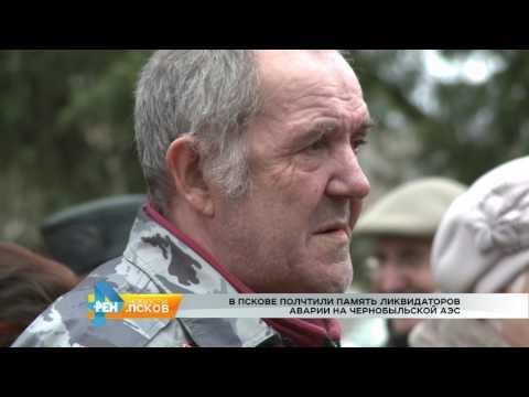 Новости Псков 26.04.2017 # Почтили память ликвидаторов ЧАЭС